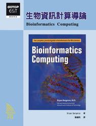 生物資訊計算導論 (Bioinformatics Computing)-cover