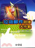 垃圾郵件防堵大作戰-cover