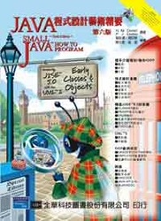 Java 程式設計藝術精要 (Small Java How to Program, 6/e)-cover