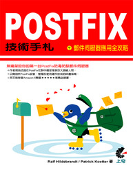 Postfix 技術手札─郵件伺服器應用全攻略 (The Book of Postfix: State-of-the-Art Message Transport)-cover