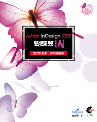 InDesign CS2 蝴蝶效 IN-cover