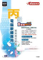 丙級電腦軟體應用 學科得分常識-cover