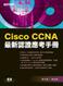 Cisco CCNA 最新認證應考手冊-cover