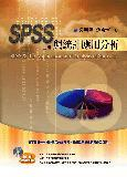 SPSS 統計應用分析, 2/e-cover