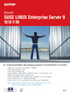 Novell SUSE Linux Enterprise Server 9 管理手冊-cover