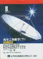 高等工程數學(下) (Advanced Engineering Mathematics, 8/e)-cover