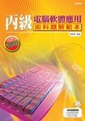 丙級電腦軟體應用術科題解範本-cover