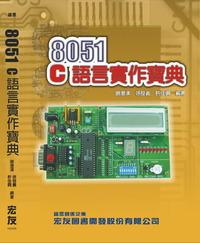 8051 C 語言實作寶典-cover