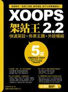 XOOPS 2.2 架站王-cover