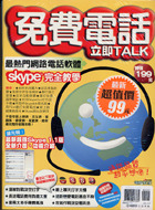 免費電話立即 TALK-cover