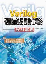 Verilog 硬體描述語言數位電路─設計實務, 4/e-cover