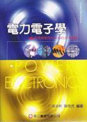 電子電力學(附最新研究所與專技高考試題), 2/e-cover