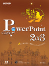PowerPoint 2003 魔法教室-cover
