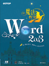 Word 2003 魔法教室-cover
