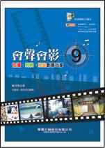 會聲會影 9:拍攝、剪輯、燒錄 創意玩家-cover