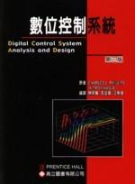 數位控制系統 (Digital Control System Analysis and Design, 3/e)-cover
