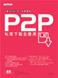 P2P 私家下載全應用-cover