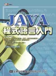 Java 程式語言入門-cover