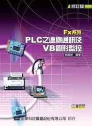 Fx 系列 PLC 之連線通訊及 VB 圖形監控(修訂版)-cover