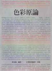 色彩原論-cover