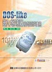 DOS-Like 嵌入式控制器程式設計與實務-cover