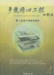 手機同心工程四部曲(4)入室篇:手機維修實務-cover