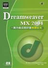 Dreamweaver MX 2004 實力養成暨評量解題祕笈-cover