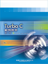 Turbo C 範例教本 ,2/e-cover