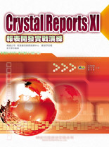 Crystal Reports XI 報表開發實戰演練-cover
