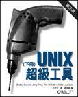 Unix 超級工具(下冊) (Unix Power Tools, 3/e)-cover