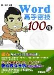 Word 高手密技 100 招-cover