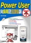 Power User 向病毒及垃圾信說不-cover