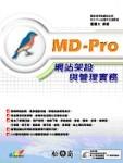 MD-Pro 網站架設與管理實務-cover