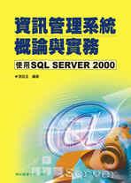 資料庫管理系統概論與實務-使用 SQL Server 2000-cover