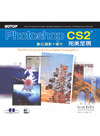 Photoshop CS2 完美呈現 (The Photoshop CS2 Book for Digital Photographers)-cover