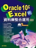 Oracle 10g 與 Excel 資料庫整合運用-cover