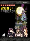 Visual C++ 對戰遊戲完全攻略-cover