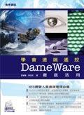學會遠端遙控 DameWare 徹底活用-cover