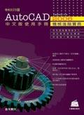 AutoCAD 2006 中文版使用手冊─機械進階實務-cover