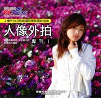 DCView 人像外拍專刊 I-cover