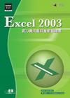 Excel 2003 實力養成暨評量解題秘笈-cover
