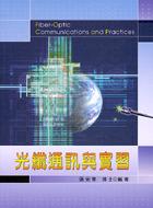 光纖通訊與實習-cover