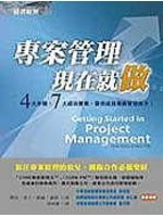 專案管理,現在就做 (Getting Started in Project Management)-cover
