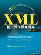 XML 網頁製作徹底研究, 3/e-cover