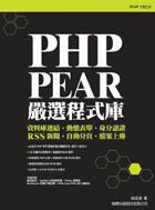 PHP PEAR 嚴選程式庫-cover
