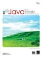 嗯! Java 10天入門我也會-cover