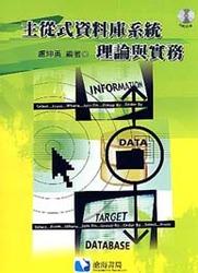 主從式資料庫系統理論與實務-cover