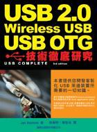 USB 2.0、Wireless USB、USB OTG 技術徹底研究 (USB Complete, 3/e)-cover