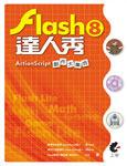 Flash 8 達人秀─ActionScript 創作大集合-cover