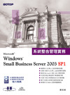 Microsoft Small Business Server 2003 SP1 系統整合管理實務-cover